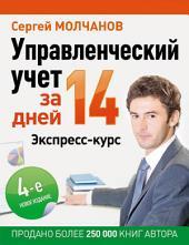 Управленческий учет за 14 дней: Экспресс-курс. 4 издание