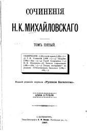 Сочиненія Н.К. Михайловскаго: Том 5