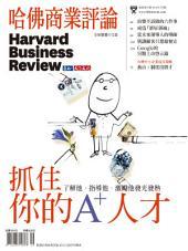 哈佛商業評論2010年5月號: 抓住你的A+人才