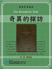 The Wonderful Visit (奇異的探訪)