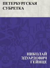 Петербургская субретка