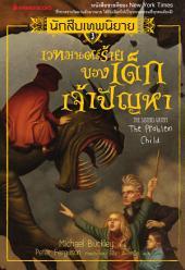 เวทมนตร์ร้ายของเด็กเจ้าปัญหา เล่ม 3 :ชุด นักสืบเทพนิยาย: The Sisters Grimm 3: The Problem Child