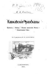 Кавказскіе разсказы
