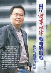 兩岸商事法律戰略解碼戰: 兩岸智財權實用篇