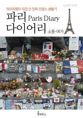파리지앵이 직접 쓴 진짜 프랑스 생활기 - 파리 다이어리 소통-여가 편
