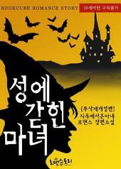 성에 갇힌 마녀 (무삭제개정판): 1권