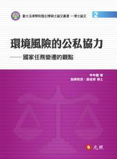 環境風險的公私協力: 國家任務變遷的觀點
