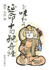 延命十句観音経を味わう(曹洞宗宗務庁)
