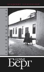 """Еврейская сага. Книги 1,2 """"Семья Берг"""""""