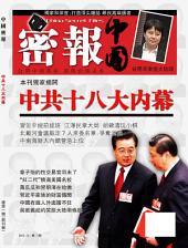 《中國密報》第1期: 中共十八大內幕(PDF)