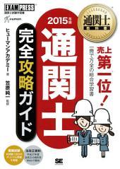 通関士教科書 通関士 完全攻略ガイド 2015年版