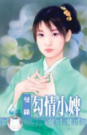 勾情小婢: 禾馬文化水叮噹系列220