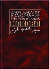 Толкование книг Нового Завета Иакова