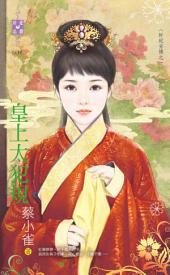 皇上太犯規~奸妃劣傳之一: 禾馬文化珍愛晶鑽系列183
