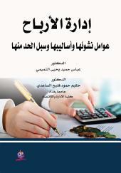 إدارة الأرباح : عوامل نشوئها وأساليبها وسبل الحد منها