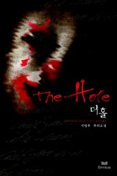 더 홀(The Hole)