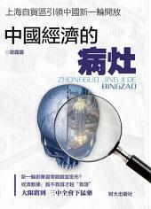 《中國經濟的病灶》
