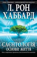 Scientology PDF