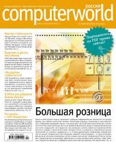 Журнал Computerworld Россия: Выпуски 4-2014