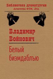Белый биэмдаблъю: пьеса