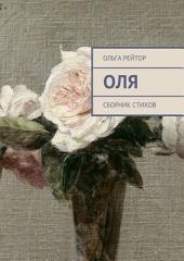 Оля. Сборник стихов