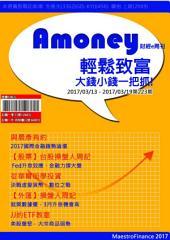 Amoney財經e周刊: 第223期