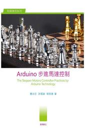 Arduino步進馬達控制: The Stepper Motors Controller Practices by Arduino Technology
