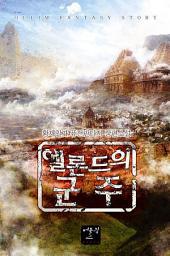 [연재] 엘론드의 군주 54화