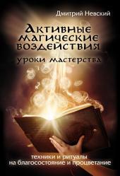 Активные магические воздействия. Уроки мастера. Техники и ритуалы на благосостояние и процветание