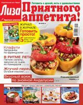 Журнал «Лиза. Приятного аппетита»: Выпуски 8-2014