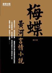 梅蝶:黃河言情小說