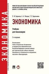 Экономика. 2-е издание. Учебник для бакалавров