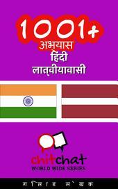 1001+ अभ्यास हिंदी - लात्वीयावासी