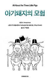 세계명작동화시리즈12-아기돼지의 모험: 세계명작동화시리즈