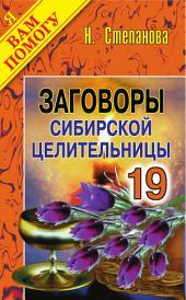 19. Заговоры сибирской целительницы