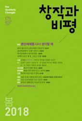 창작과비평 179호(2018년 봄)