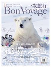 一次旅行 Bon Voyage 2016/1月 NO.46: 極境之地: 南北極地.探索旅程
