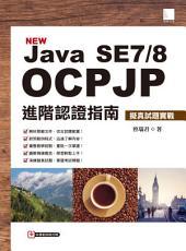 Java SE7/8 OCPJP進階認證指南:擬真試題實戰: MP21626