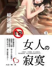 《異色》女人の寂寞:相思難耐 3 (共1-5冊)