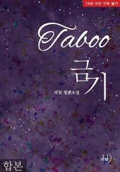Taboo(금기) 합본(전2권)