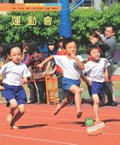 運動會: 親親自然200