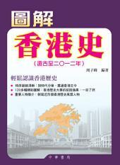圖解香港史(一九四九至二零一二年)