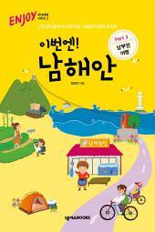 이번엔! 남해안 PART3 남부권 여행: ENJOY 국내여행 시리즈