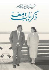 ذكريات معه - تحية عبد الناصر
