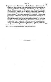 Отечественныя записки: учено-литературный журнал. Том LXXXVII.