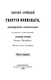 Собраніе сочиненій Георгія Конискаго, архіепископа бѣлорусскаго: Объемы 1-2