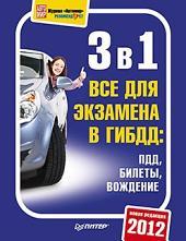 3 в 1. Все для экзамена в ГИБДД: ПДД, Билеты, Вождение. Обновленное издание 2012