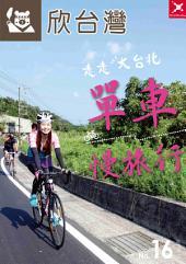 欣台灣NO.16: 走走大台北 ─ 單車慢旅行