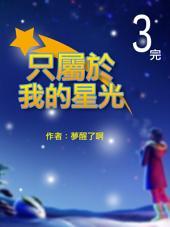 只屬於我的星光(3)-精采完結【原創小說】