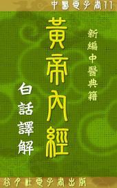 黃帝內經 白話譯解: 中醫藥典籍新編